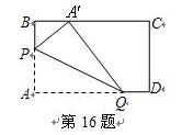 边上距b点可移动的最短距离为