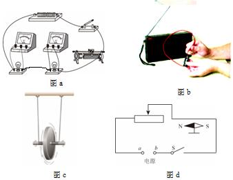 【初中物理人教版九年级全一册 第1节 电能 电功课时