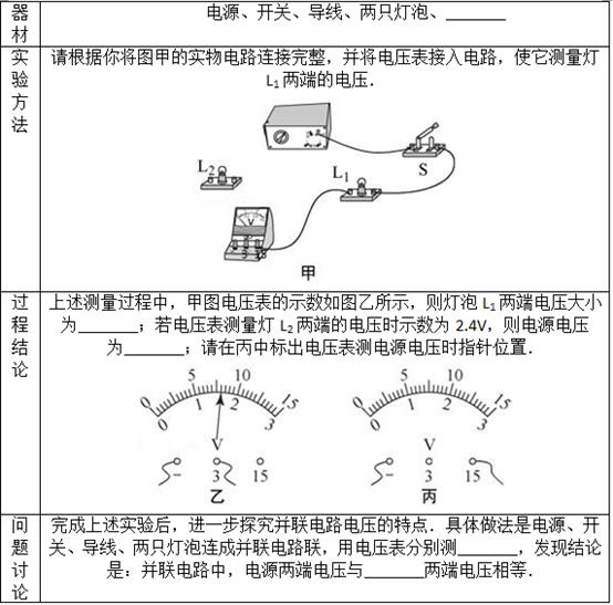 【实验探究串并联电路的电压规律 习题|试题|练习题