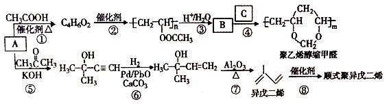 (3)异戊二烯分子中最多有_____个原子共平面,顺式聚异戊二烯的结构简