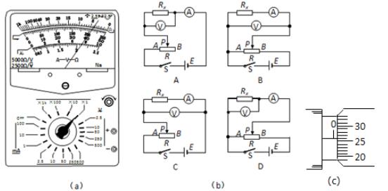 实验:测量电阻丝的电阻率